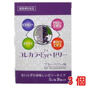コレカラ Eye ゼリー 3個中央薬品 バイタルファームコレカラ アイ ゼリー