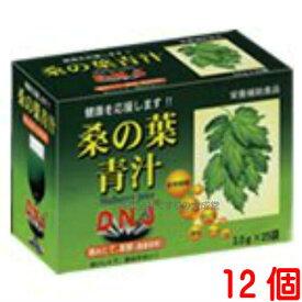桑の葉青汁 12個富山スカイ