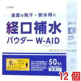 経口補水パウダー W-AID 50包 12個経口補水パウダー ダブルエイド五州薬品