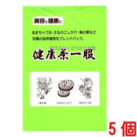 【あす楽対応】健康茶一服 20袋入り 5個山本漢方製薬