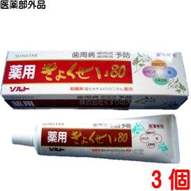 薬用 ぎょくせい 80 3個サンスター歯周病予防 医薬部外品薬用歯磨き粉 薬用ぎょくせい5,000円以上のご注文で送料無料でクーポンも使えます