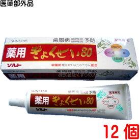 薬用 ぎょくせい 80 12個サンスター歯周病予防 医薬部外品薬用歯磨き粉 薬用ぎょくせい