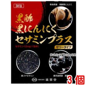 廣貫堂 黒酢黒にんにくセサミンプラス 15g30包 3個 ゼリータイプ
