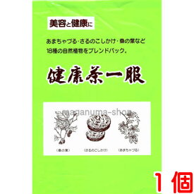 健康茶一服 20袋入り 1個山本漢方製薬5,000円以上のご注文で送料無料でクーポンも使えます後払い可追跡可能メール便