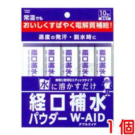 経口補水パウダー W-AID 6g 10包 1個経口補水パウダー ダブルエイド五州薬品後払い可追跡可能メール便経口補水