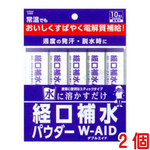 経口補水パウダー W-AID 6g 10包 2個経口補水パウダー ダブルエイド五州薬品後払い可追跡可能メール便経口補水