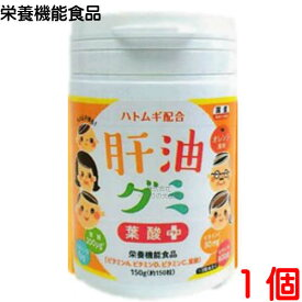 【あす楽対応】リニューアル肝油グミ 葉酸プラスオレンジ風味 150粒 1個栄養機能食品 (ビタミンA)栄養機能食品 (ビタミンD)栄養機能食品 (ビタミンC)栄養機能食品 (葉酸)二反田薬品