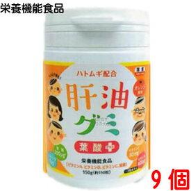 【あす楽対応】リニューアル肝油グミ 葉酸プラスオレンジ風味 150粒 9個栄養機能食品 (ビタミンA)栄養機能食品 (ビタミンD)栄養機能食品 (ビタミンC)栄養機能食品 (葉酸)二反田薬品