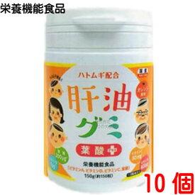 【あす楽対応】リニューアル肝油グミ 葉酸プラスオレンジ風味 150粒 10個栄養機能食品 (ビタミンA)栄養機能食品 (ビタミンD)栄養機能食品 (ビタミンC)栄養機能食品 (葉酸)二反田薬品