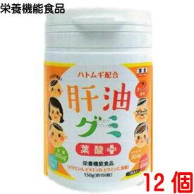 【あす楽対応】リニューアル肝油グミ 葉酸プラスオレンジ風味 150粒 12個栄養機能食品 (ビタミンA)栄養機能食品 (ビタミンD)栄養機能食品 (ビタミンC)栄養機能食品 (葉酸)二反田薬品
