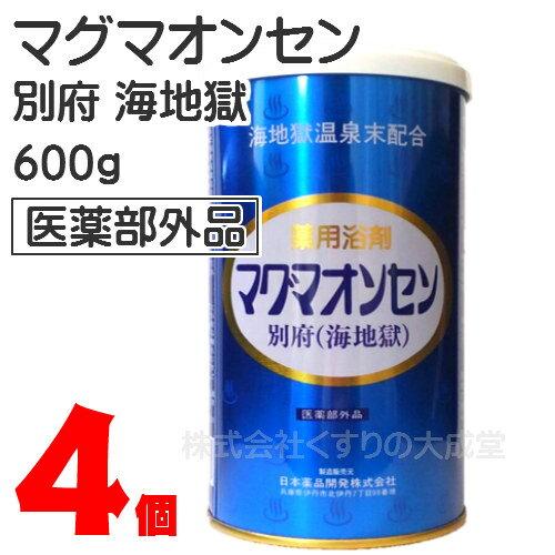 【あす楽対応】 マグマオンセン 別府 海地獄 600g 4個日本薬品開発マグマ温泉 海地獄乾燥粉末まぐまおんせん医薬部外品