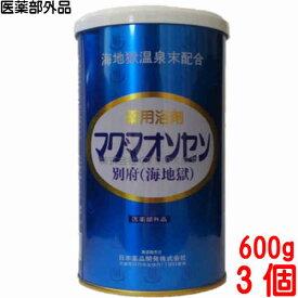 【あす楽対応】 マグマオンセン 別府 海地獄 600g 3個日本薬品開発マグマ温泉 海地獄乾燥粉末まぐまおんせん医薬部外品