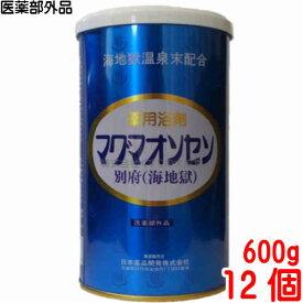 マグマオンセン 別府 海地獄 600g 12個日本薬品開発マグマ温泉 海地獄乾燥粉末まぐまおんせん医薬部外品