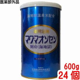 マグマオンセン 別府 海地獄 600g 24個日本薬品開発マグマ温泉 海地獄乾燥粉末まぐまおんせん医薬部外品