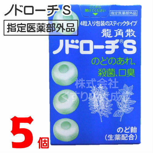 龍角散 ノドローチ S 32粒 5個【あす楽対応】 指定医薬部外品