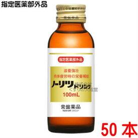 常盤薬品 ノーリツドリンク 100ml 50本 【あす楽対応】指定医薬部外品