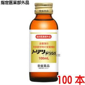 常盤薬品 ノーリツドリンク 100ml 100本 【あす楽対応】指定医薬部外品