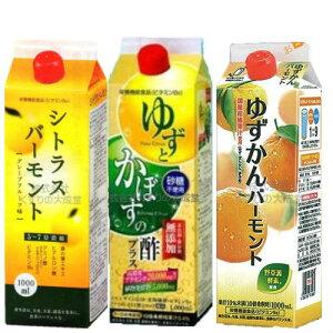 柑橘 酢 セット ゆずとかぼすの酢 ゆずかんバーモント シトラスバーモント
