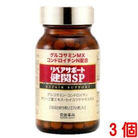 【あす楽対応】リペアサポート健関SP 3個常盤薬品 ノエビアグループ トキワ
