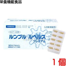 【あす楽対応】ルンブル ルベルス プレミアム 1個LR末III 90カプセル栄養機能食品(ビタミンB1、ビタミンB2、ビタミンB6、ビタミンB12、ビタミンD、葉酸)エンチーム