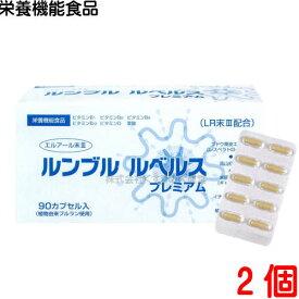 【あす楽対応】ルンブル ルベルス プレミアム 2個LR末III 90カプセル栄養機能食品(ビタミンB1、ビタミンB2、ビタミンB6、ビタミンB12、ビタミンD、葉酸)エンチーム