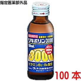 テイカ製薬 リキポリン3000 100ml 100本 医薬部外品