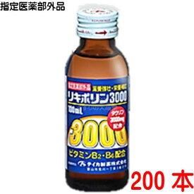 テイカ製薬 リキポリン3000 100ml 200本 医薬部外品
