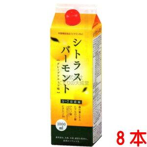 シトラスバーモント 8本1,000ml 5〜7倍希釈用日新薬品