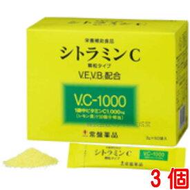 【あす楽対応】シトラミンC 60袋 3個商品の期限は2020年5月常盤薬品 ノエビアグループ トキワ