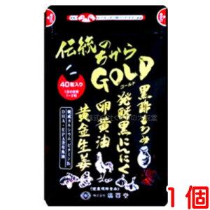 伝統のちから GOLD(ゴールド) 40粒 1個旧 伝統のちから廣貫堂 広貫堂伝統のちからゴールド