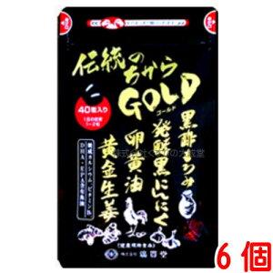 伝統のちから GOLD(ゴールド) 40粒 6個旧 伝統のちから廣貫堂 広貫堂伝統のちからゴールド