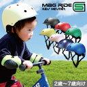 Mag Ride クルーズヘルメット 2歳~7歳用 SG規格 子供ヘルメット ヘルメット 幼児 子供用 ヘルメット 自転車 スケボー …