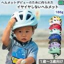 1歳からのヘルメット 日本最軽量 100g台 1歳~3歳専用 ヘルメット SG規格 46-50cm 子供ヘルメット 幼児 子供用 ヘルメ…