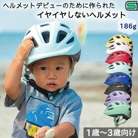 1歳からのヘルメット 日本最軽量 100g台 1歳~3歳専用 ヘルメット SG規格 46-50cm 子供ヘルメット 幼児 子供用 ヘルメット 自転車 キッズ 幼児用ヘルメット キッズヘルメット 子供用ヘルメット Mag Ride イチハチロク