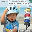 Mag Ride イチハチロク 日本最軽量 100g台 1歳~3歳専用 ヘルメット SG規格 子供ヘルメット ヘルメット 幼児 子供用 ヘ…