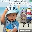 1歳からのヘルメット 日本一軽い 100g台 1歳~3歳専用 ヘルメット SG規格 46-50cm 子供ヘルメット 幼児 子供用 ヘルメ…