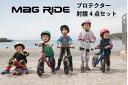 Mag Ride キッズプロテクター 肘膝用4点セット 幼児 子供用 自転車 スケボー キッズ 幼児用ヘルメット キッズ用ヘル…