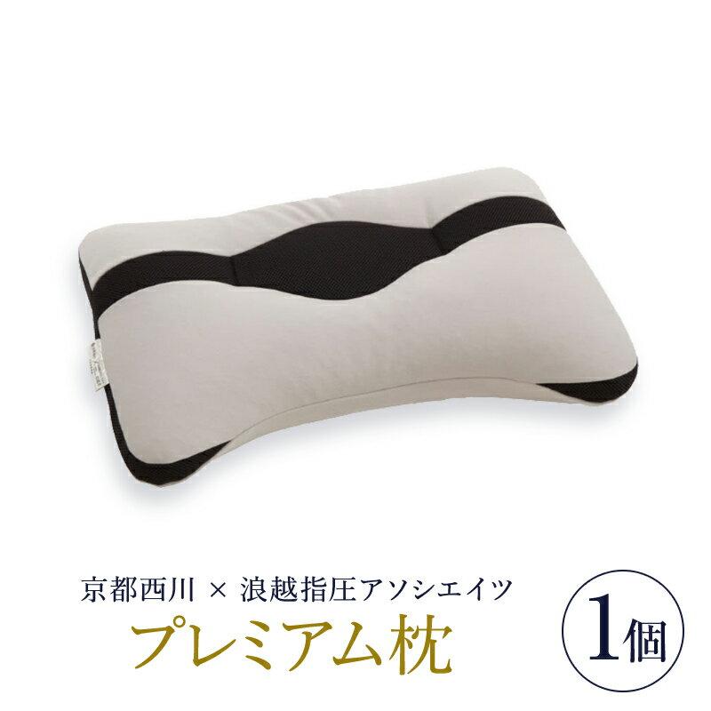 【NEWプレミアム】頚椎・首・頭をやさしく支える健康枕 いびき 肩こり 横向き寝 洗える 高さ調整 日本製 寝返り 京都西川 頚椎 首 浪越