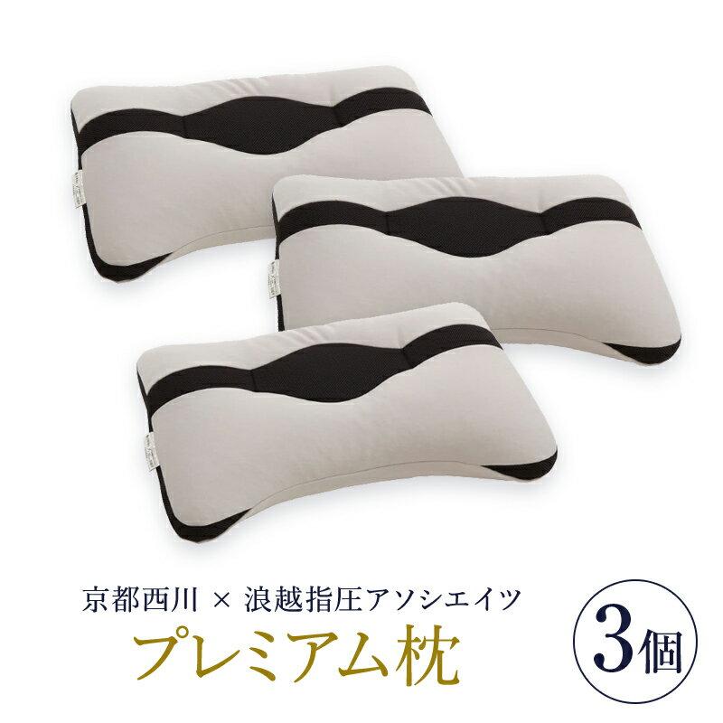 【NEWプレミアム】頚椎・首・頭をやさしく支える健康枕3個セット いびき 肩こり 横向き寝 洗える 高さ調整 日本製 寝返り 京都西川 頚椎 首 浪越
