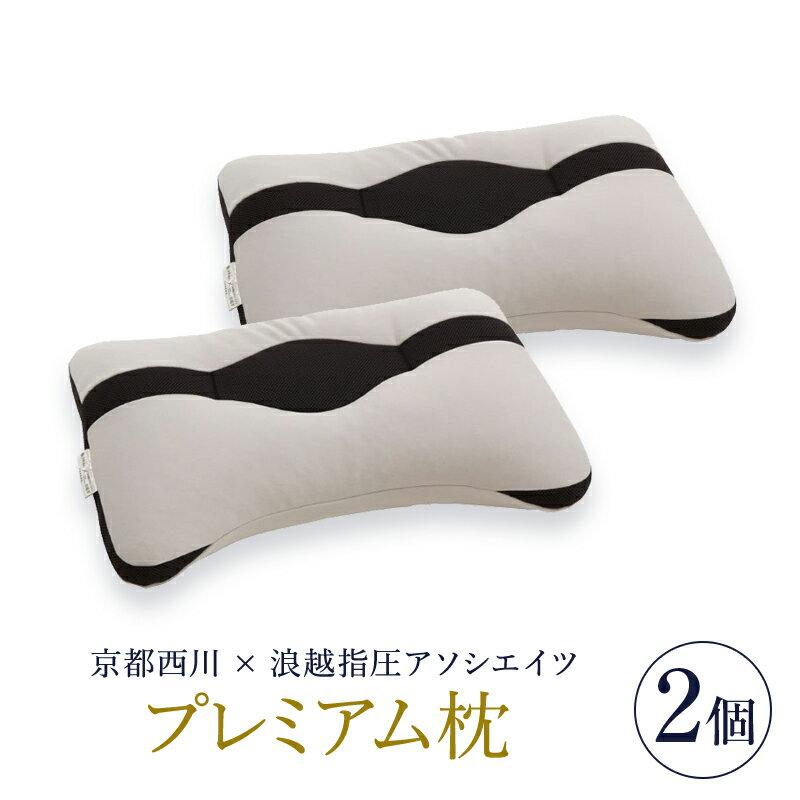 【NEWプレミアム】頚椎・首・頭をやさしく支える健康枕2個セット いびき 肩こり 横向き寝 洗える 高さ調整 日本製 寝返り 京都西川 頚椎 首 浪越