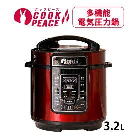 TVショッピング放映中 多機能電気圧力鍋クックピース 圧力鍋 炊飯 蒸し器 無水調理 低温調理 発酵 予約タイマー こびりつきにくい フッ素樹脂加工 保温 満水容量3.2L