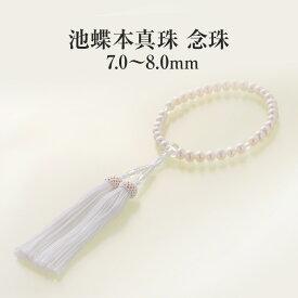 池蝶本真珠 7〜8mm念珠