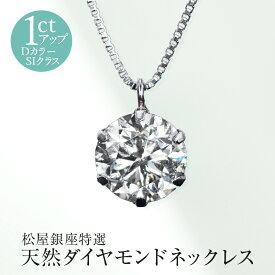 松屋銀座特選 DカラーSIクラス 天然ダイヤモンドペンダントネックレス 1ctアップ