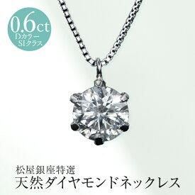 松屋銀座特選 DカラーSIクラス 天然ダイヤモンドペンダントネックレス 0.6ct ※3〜4週間で発送