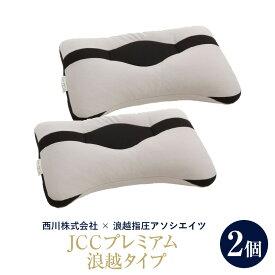 頚椎・首・頭を支える健康枕【浪越タイプ】2個セット いびき 肩こり 横向き寝 洗える 高さ調整 日本製 寝返り 頚椎 首 浪越 洗濯機