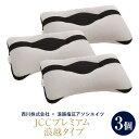 頚椎・首・頭を支える健康枕【浪越タイプ】3個セット いびき 肩こり 横向き寝 洗える 高さ調整 日本製 寝返り 頚椎 …