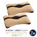 頚椎・首・頭を支える健康枕【ワイド浪越タイプ】2個セット いびき 肩こり 横向き寝 洗える 高さ調整 日本製 寝返り …