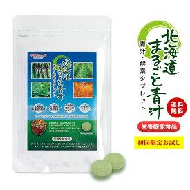 【初回限定】北海道まるごと青汁酵素タブレット 1袋(30粒入り) 栄養機能食品 ビタミンB ビタミンC 免疫力アップ