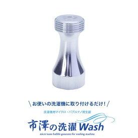 市澤の洗濯Wash ウルトラファインバブル マイクロバブル ナノバブル 特許 節水 洗浄力 自然派 日本製