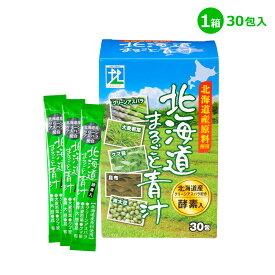 【国産】北海道産の野菜たっぷり☆北海道まるごと青汁 1箱30包入り